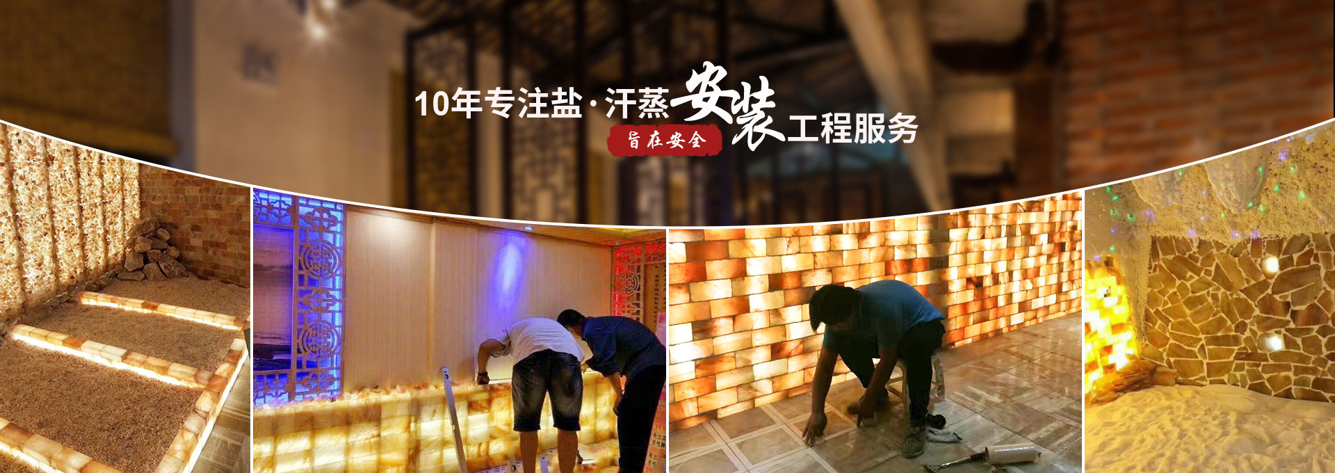 荣燊-10年专注汗蒸房/盐蒸房安装工程服务,旨在安全