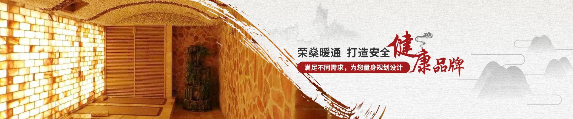 荣燊暖通  打造安全健康品牌