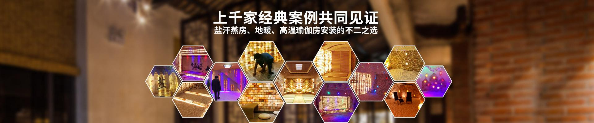 荣燊——盐汗蒸房、地暖、高温瑜伽房安装的不二之选