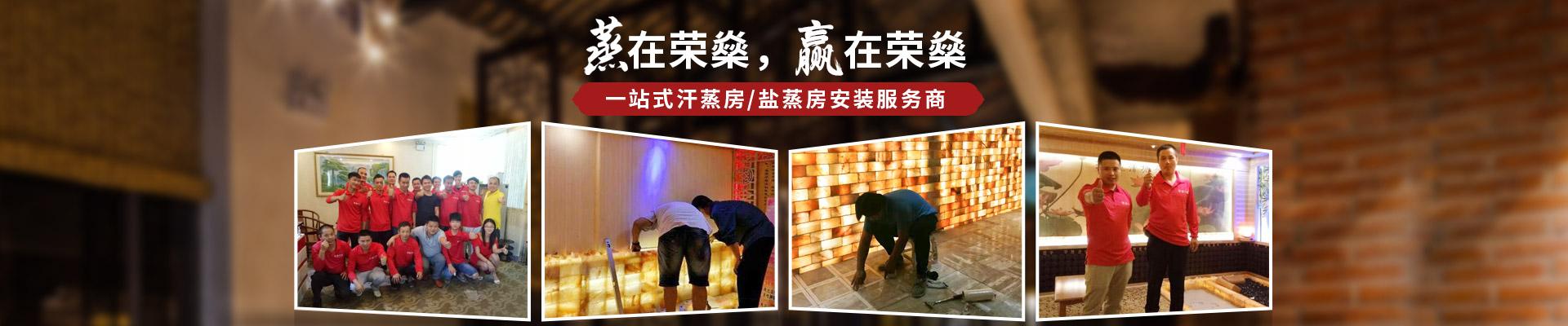 荣燊-一站式汗蒸房/盐蒸房安装服务商